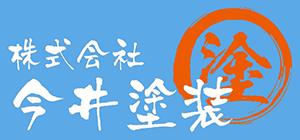今井塗装 神戸の住宅外壁塗装